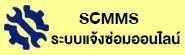 scmms